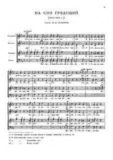 На сон грядущий, TH 70: На сон грядущий by Петр Чайковский