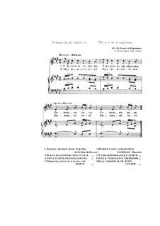 У меня ль во садочке: У меня ль во садочке by Николай Римский-Корсаков