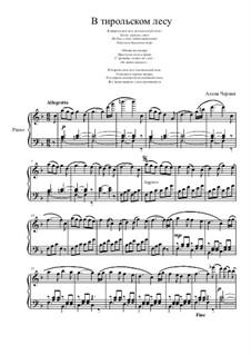 В тирольском лесу: Для фортепиано by Алена Черная