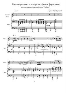 Пьеса-вариация для тенор-саксофона и фортепиано: Пьеса-вариация для тенор-саксофона и фортепиано by folklore