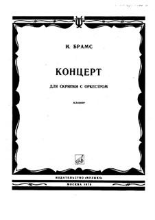 Концерт для скрипки с оркестром ре мажор, Op.77: Версия для скрипки и фортепиано – Партитура, партия by Иоганнес Брамс