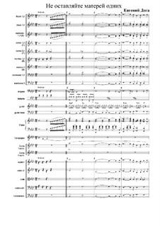 Не оставляйте матерей одних: Для голоса и симфонического оркестра by Евгений Дога