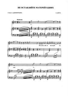 Не оставляйте матерей одних: Для голоса и фортепиано by Евгений Дога