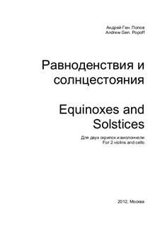 Равноденствия и солнцестояния: Равноденствия и солнцестояния by Андрей Попов