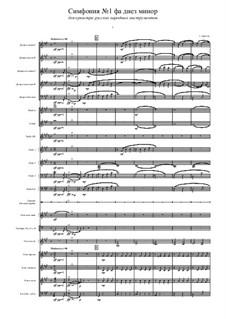 Симфония фа-диез минор: Симфония фа-диез минор by Григорий Дерюгин
