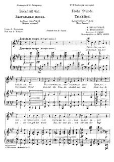 Веселый час: Для голоса и фортепиано (Первая редакция) by Модест Мусоргский
