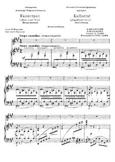 Калистрат: Для голоса и фортепиано (вторая редакция) by Модест Мусоргский