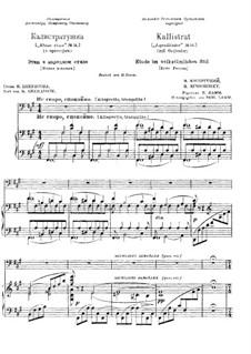 Калистрат: Для голоса и фортепиано (Первая редакция) by Модест Мусоргский