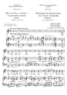 Но если бы с тобою я встретиться могла: Русский и немецкий тексты by Модест Мусоргский