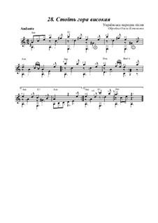 Стоит гора высокая: Для гитары by folklore