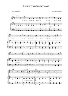 Песни и романсы (Том I), Nos.24-50: No.32 В минуту жизни трудную (соль мажор) by Александр Даргомыжский