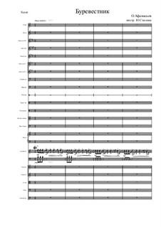 Буревестник: Для симфонического ансамбля by Олег Афанасьев