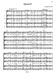 Двенадцать хоров, Op.27: No.8 by Сергей Танеев
