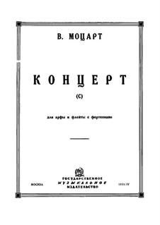 Концерт для флейты, арфы и орекстра до мажор, K.299: Переложение для флейты, арфы и фортепиано – партии by Вольфганг Амадей Моцарт