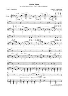 Первая Песня Аделы, Op.215 No.1: Первая Песня Аделы by Александр Ходаковский