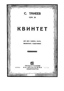 Фортепианный квинтет соль минор, Op.30: Партитура, Партии by Сергей Танеев