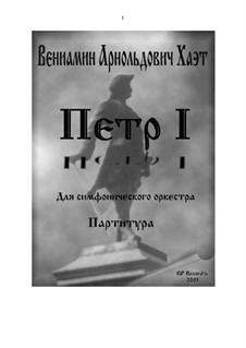 Пётр Первый: Партии by Вениамин Хаэт