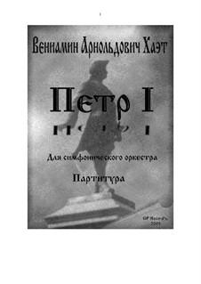 Пётр Первый: Партитура by Вениамин Хаэт