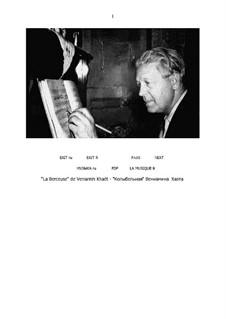 Колыбельная (партитура и партии): Колыбельная (партитура и партии) by Вениамин Хаэт