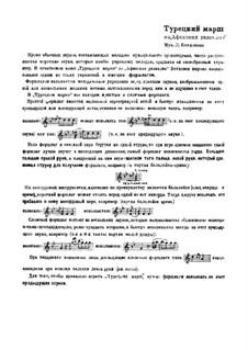 Турецкий марш: For russian folk orchestra by Людвиг ван Бетховен