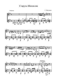 Три дуэта для  классической гитары: Старуха Шапокляк by Светлана Ветушко