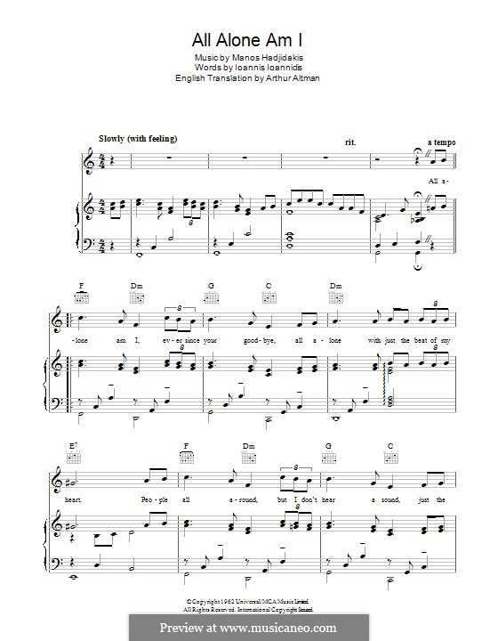 All Alone am I (Brenda Lee): Для голоса и фортепиано (или гитары) by Manos Hadjidakis