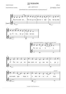 33 псалом (Dm, 2-4 голоса, люб.состав) - RU: 33 псалом (Dm, 2-4 голоса, люб.состав) - RU by Unknown (works before 1850)