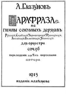 Парафраз на гимны союзных держав, Op.96: Для двух фортепиано – Партия первого фортепиано by Александр Глазунов
