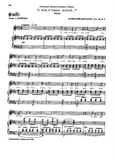 Четыре романса, Op.40: No.3 О чём в тиши ночей by Николай Римский-Корсаков