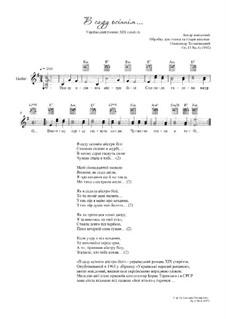 В саду осеннем...: Для голоса и гитары, Op.15 No.4 by folklore