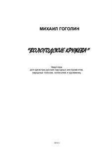 Вологодские кружева: Партитура by Михаил Гоголин