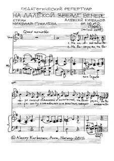 На далекой звезде Венере..., Op.110 No.2: На далекой звезде Венере... by Alexey Kurbanov