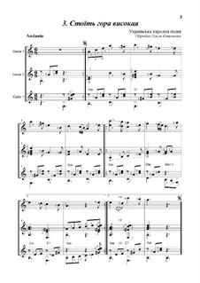 Стоит гора высокая: Для трёх гитар by folklore