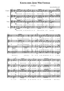 Благослови Душе Моя Господа: Благослови Душе Моя Господа by Артур Оренбургский
