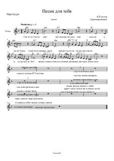 Песня для тебя: Песня для тебя by Иван Толстов