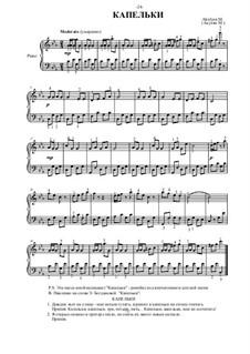 Капельки пьеса для фортепиано, Op.3: Капельки пьеса для фортепиано by Марина Акулян