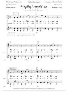Великая Ектения (1.0, Gm, 3-4 голоса, однородн.х.) - GREEK: Великая Ектения (1.0, Gm, 3-4 голоса, однородн.х.) - GREEK by folklore, Rada Po
