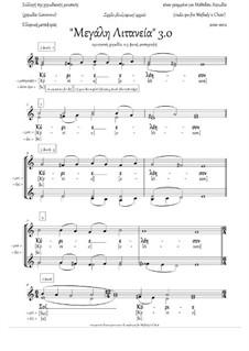 Великая Ектения 3.0, греч. язык: Великая Ектения 3.0, греч. язык by folklore, Rada Po