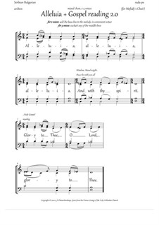 Аллилуия и опевы Евангелия (2.0, Dm, 2-4 голоса, люб.состав) - EN: Аллилуия и опевы Евангелия (2.0, Dm, 2-4 голоса, люб.состав) - EN by Rada Po