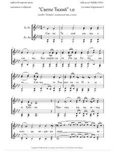 Свете Тихий (1.0, пдб 'Dostojno Yest', Fm, однородн.квартет) - RU: Свете Тихий (1.0, пдб 'Dostojno Yest', Fm, однородн.квартет) - RU by folklore, Rada Po