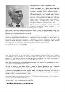 Концертные пьесы для скрипки: Концертные пьесы для скрипки by Евгений Дога
