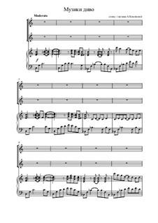 Музики диво: Музики диво by Анастасия Комликова