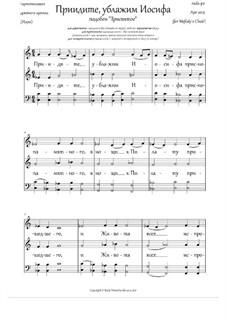 Приидите ублажим Иосифа (Иори, Cm, 2-4 голоса, люб.состав) - RU: Приидите ублажим Иосифа (Иори, Cm, 2-4 голоса, люб.состав) - RU by folklore, Rada Po