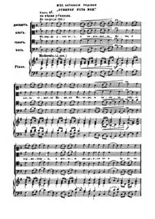 Всенощное бдение, Op.52: No.12-13 by Петр Чайковский