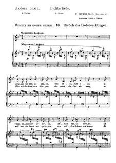 No.10 Слышу ли песни звуки: Клавир с вокальной партией by Роберт Шуман