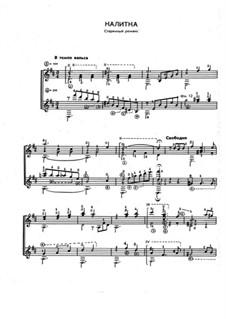 Калитка: Для двух гитар by Всеволод Иванович Буюкли