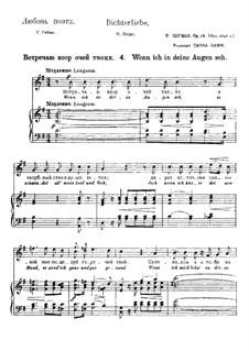 No.4 Встречаю взор твоих очей: Клавир с вокальной партией (Русский и немецкий тексты) by Роберт Шуман
