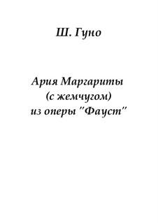 Фауст: Ария Маргариты by Шарль Гуно