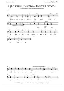 Причастны (Почаевский напев, Em, однорон.трио) - RU: Причастны (Почаевский напев, Em, однорон.трио) - RU by folklore