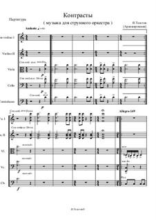 Контрасты (музыка для струнного оркестра): Контрасты (музыка для струнного оркестра) by Иван Толстов